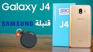مراجعة Samsung j4 | قنبلة سامسونج في الفئه الاقتصادية     -