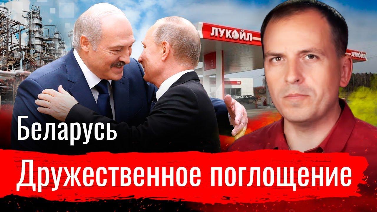 «Беларусь. Дружественное поглощение»