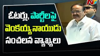 Venkaiah Naidu makes sensational comments on political par..