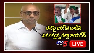 LIVE: TDP MPs Press Meet- AP Council Abolition..