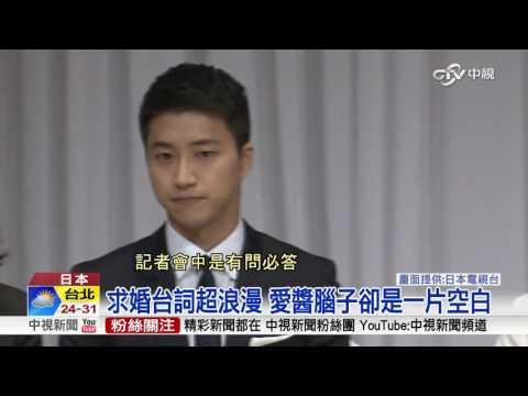 江宏傑福原愛攜手報喜 正式宣布婚訊│中視新聞 20160921