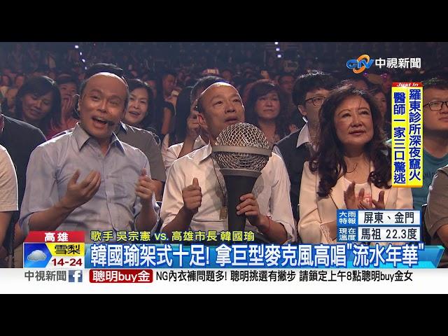吳宗憲特製巨型麥克風 邀韓國瑜台下合唱