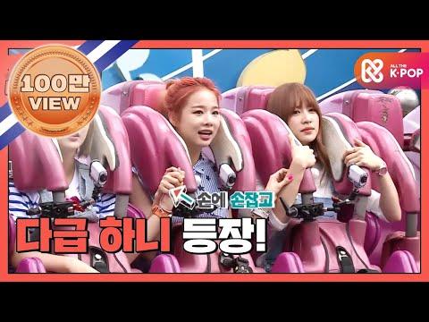 EXID의 쇼타임 - EXID의 쇼타임 - (episode - 3) 놀이 동산에 등장한 '다급하니'