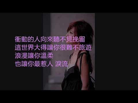 慢冷 - 梁靜茹 [歌詞字幕版]