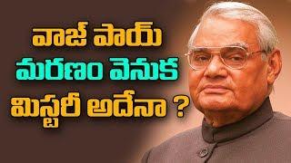 Doubts on former PM Atal Bihari Vajpayee Death Date..