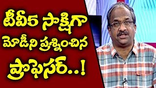 Prof. Nageswar straight questions to Modi; TV5 Murthy..