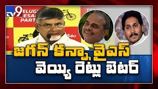 YSR 1000 times better than YS Jagan : Chandrababu..