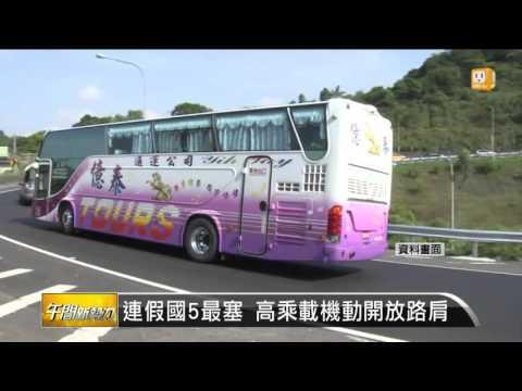 【2015.10.08】連假國5最塞 高乘載機動開放路肩 -udn tv