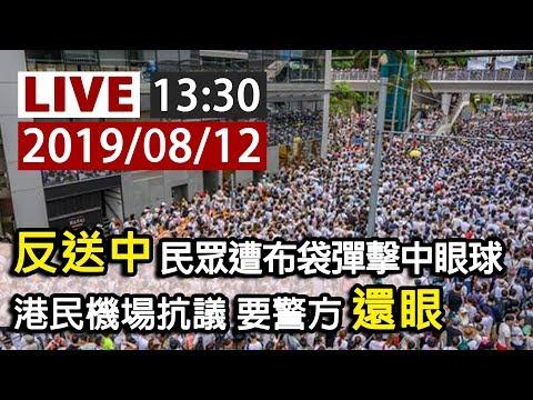 【完整公開】LIVE反送中民眾遭布袋彈擊中眼球 港民機場抗議 要警方還眼