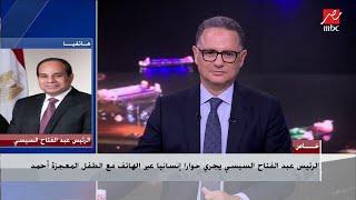 الرئيس السيسي يجري حوارا إنسانيا عبر الهاتف مع الطفل المعجزة أحمد تامر في برنامج يحدث في مصر