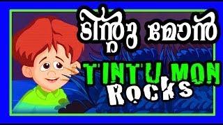 Tintumon Rocks | ടിന്റുമോൻ റോക്ക്സ് | Malayalam Full Movie | Jokes