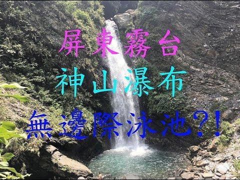 ★★這是大自然的無邊際泳池!霧台神山瀑布下溯~屏東霧台x隘寮北溪x神山瀑布x無邊際泳池