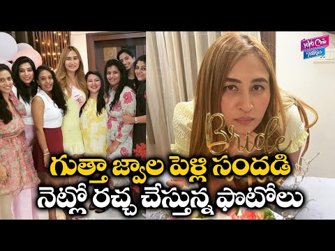 Jwala Gutta Vishnu Vishal pre- wedding celebrations