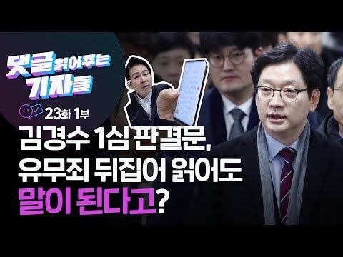 댓글읽어주는기자들/23화1부/김경수 1심 판결문, 유무죄 뒤집어 읽어도 말이 된다고?