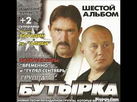 Бутырка Весточка Remix