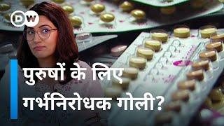Different Methods of Family Planning (Isha Bhatia Sanan) Video HD