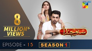 Suno Chanda Episode #15 HUMTV Drama 31 May 2018