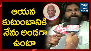 Pawan Kalyan Speaks After Visiting SPY Reddy Family in Nan..