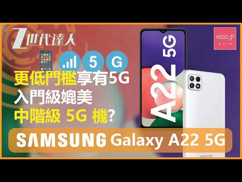 Samsung Galaxy A22 5G | 更低門檻享有5G 入門級媲美中階級 5G 機?