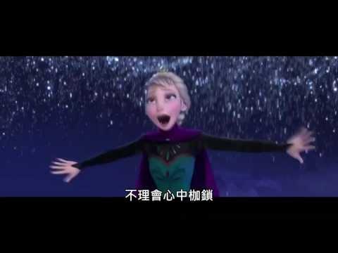 let it go 中文 版 林芯儀