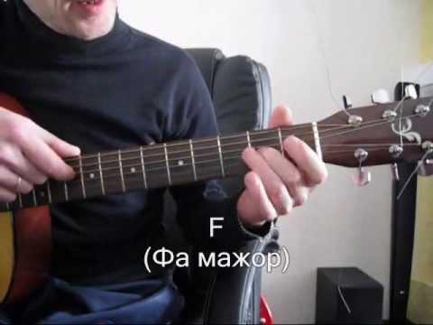7Б - Осень - Как научиться играть на гитаре песню