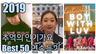 [2019년] 추억의 인기가요 Best50 연속듣기