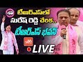 LIVE: Former Speaker Suresh Reddy joins TRS