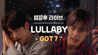 [엄잠후 Live] 갓세븐(GOT7) - Lullaby (Feat. 응원법)
