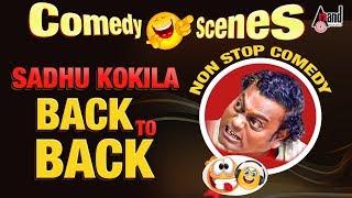 Sadhu Kokila Back To Back Super Hit Comedy Scenes   Sadhu Maharaj Kannada Movies Comedy Clips