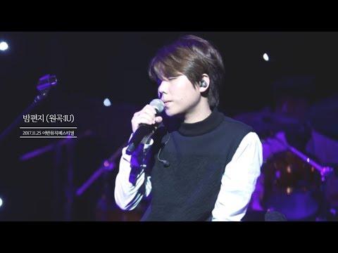 171125 밤편지-정승환(Jung Seung Hwan) (원곡: 아이유) @어반뮤직페스티벌
