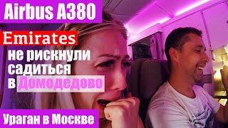 Ураган в Москве 30.06.2017 Emirates не смогли посадить Airbus A380 в Москве, нас сдувает в Хельсинки