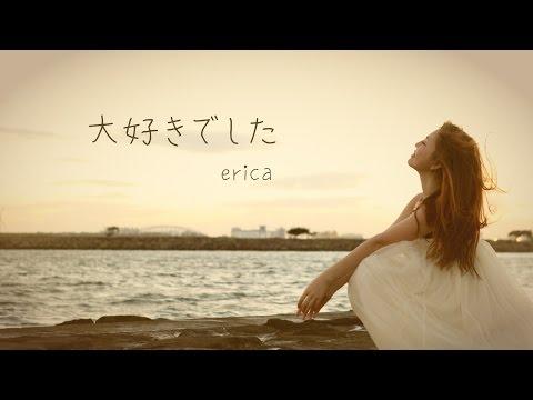 erica - 「大好きでした」 PVフル