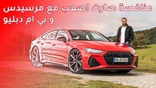 Audi RS7 2020 اودي ار اس7 -