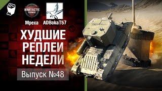 Адская Киса - ХРН №48 - от Mpexa