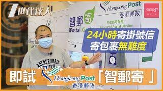 24小時寄掛號信、寄包裹無難度!即試香港郵政「智郵寄 」iPostal Kiosk!