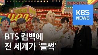 """美 'BTS(방탄소년단) 신드롬'…""""비틀스 이후 팬층 가장 넓어"""" / KBS뉴스(News)"""