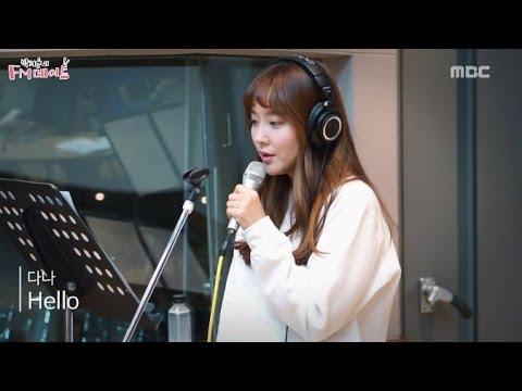 [Park Ji Yoon FM date] 'Friday Live' Dana - Hello, 다나 - Hello  [박지윤의 FM데이트] 20160205