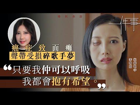【一件事:李明蔚】抗癌歌手患上罕見腺樣囊性癌 Sarena:會努力生存到最後一刻 │ 隱形香港
