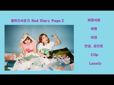 [FULL ALBUM]볼빨간사춘기(Bolbbalgan4) -Red Diary Page.2