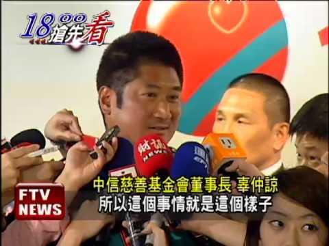 壹電視14億賣練台生 辜仲諒:可惜-民視新聞