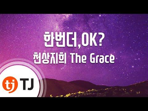 [TJ노래방] 한번더,OK? - 천상지희 The Grace  / TJ Karaoke