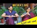 Mother's Day:  Naga Susheela and Sushanth Talk