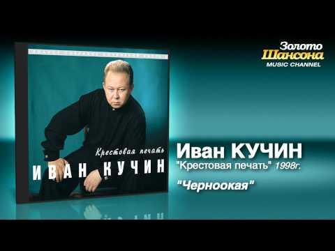 Иван Кучин - Черноокая (Audio)