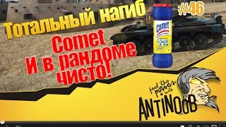 Comet [И в рандоме чисто!] ТН World of Tanks (wot) #46