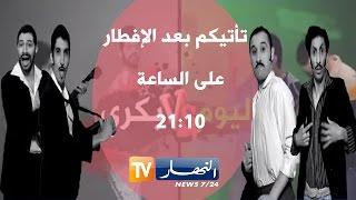 بكري و اليوم الحلقة 10: المستشفيات في الجزائر بين البارح واليوم     -