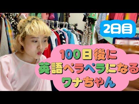【オンライン英会話】100日後に英語ペラペラになるワナちゃん〜2日目〜