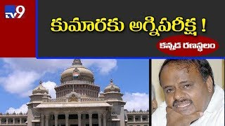 Kumaraswamy Floor Test - LIVE NOW..