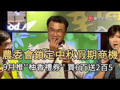 農委會鎖定中秋假期商機  9月推''柚香禮券'' 買6百送2百5|寰宇新聞20200827