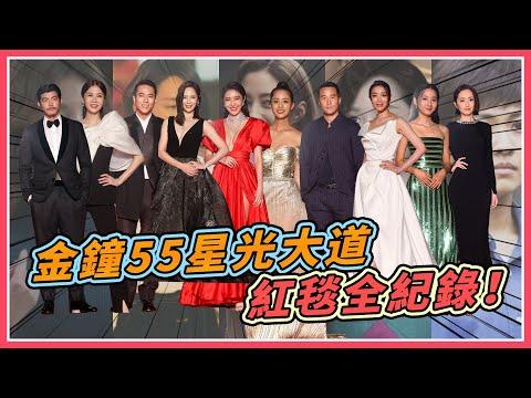 第55屆電視金鐘獎星光大道|Live現場直播|三立新聞網 SETN.com