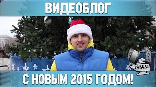 С наступающим 2015 годом!